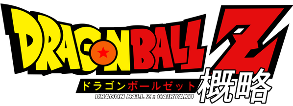 Dragon Ball Z : Gairyaku [V2]   (Exclue) [FS] [US]